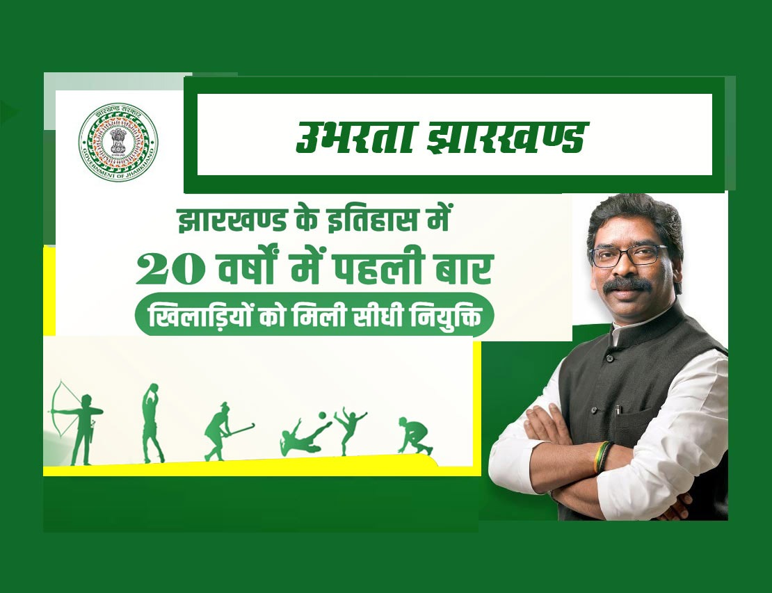 Direct recruitment of Sports persons in 20 years